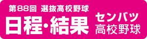 日程・試合結果2016選抜高校野球