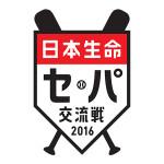 2016年プロ野球セ・パ交流戦の優勝予想