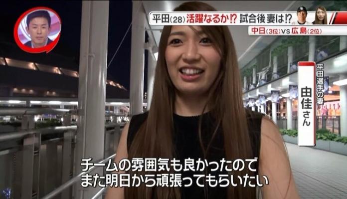 平田の嫁松原由佳