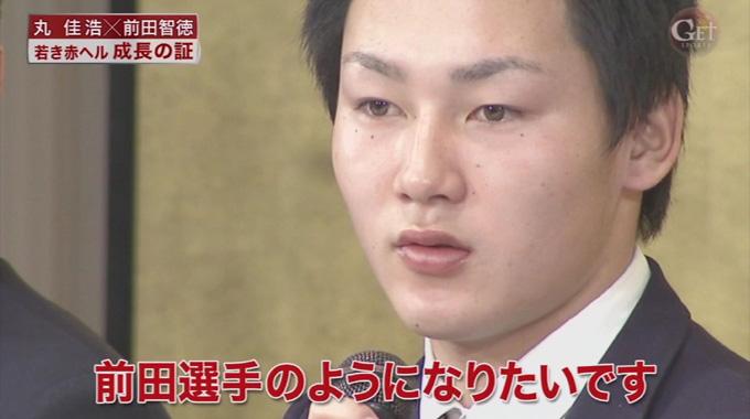 丸佳浩 前田 若きチームリーダー丸佳浩!広島黄金時代に導けるか?