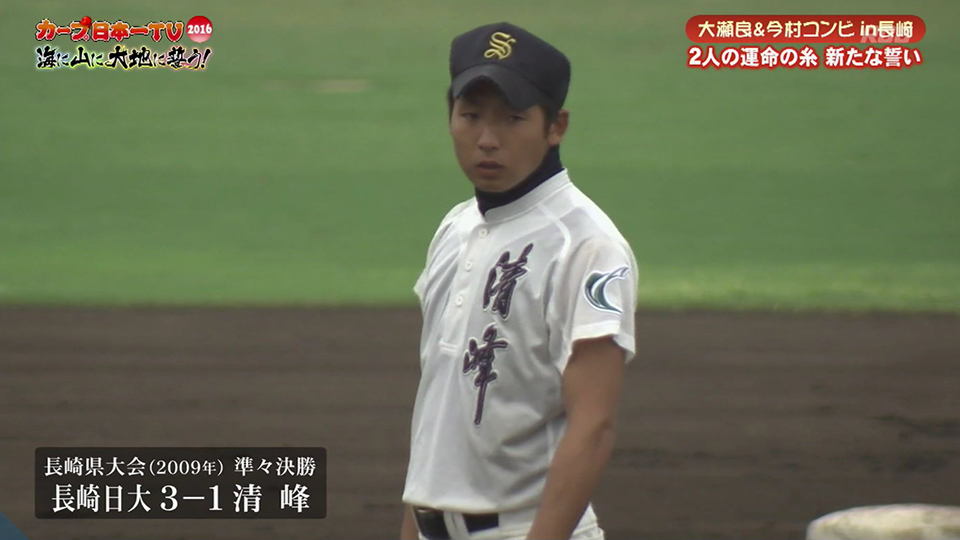 長崎大会 清峰vs長崎日大