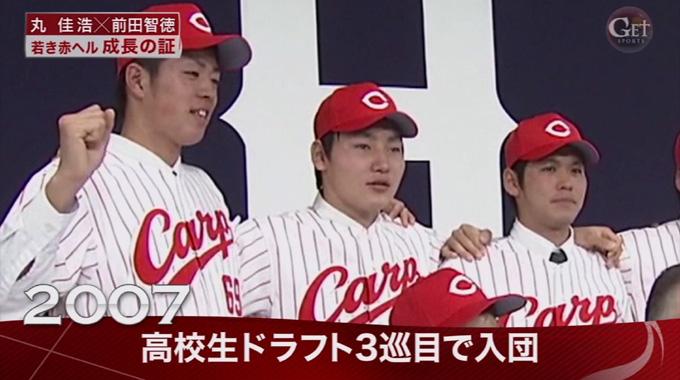 丸佳浩高校ドラフト