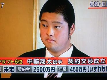 広島中崎翔太(ドラフト入団)