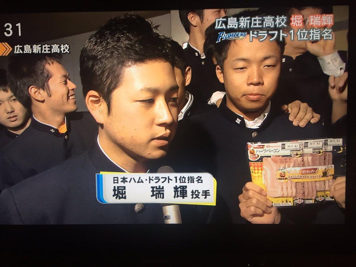 堀瑞輝(ドラフト)