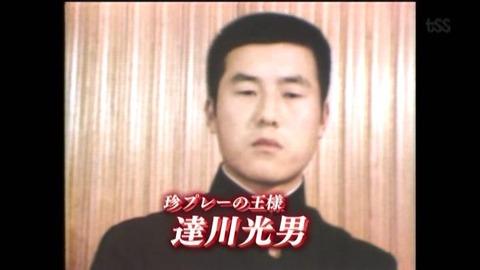 達川光男(ドラフト)