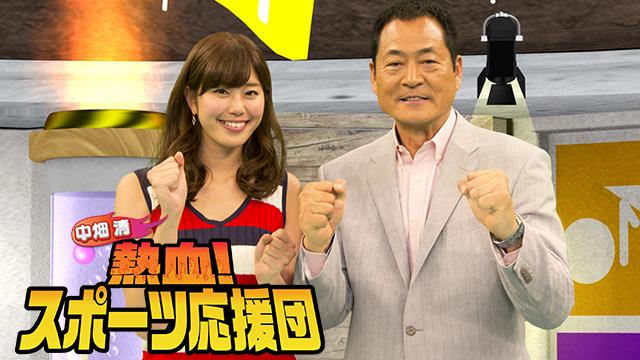 中畑清 熱血!スポーツ応援団(BS11)