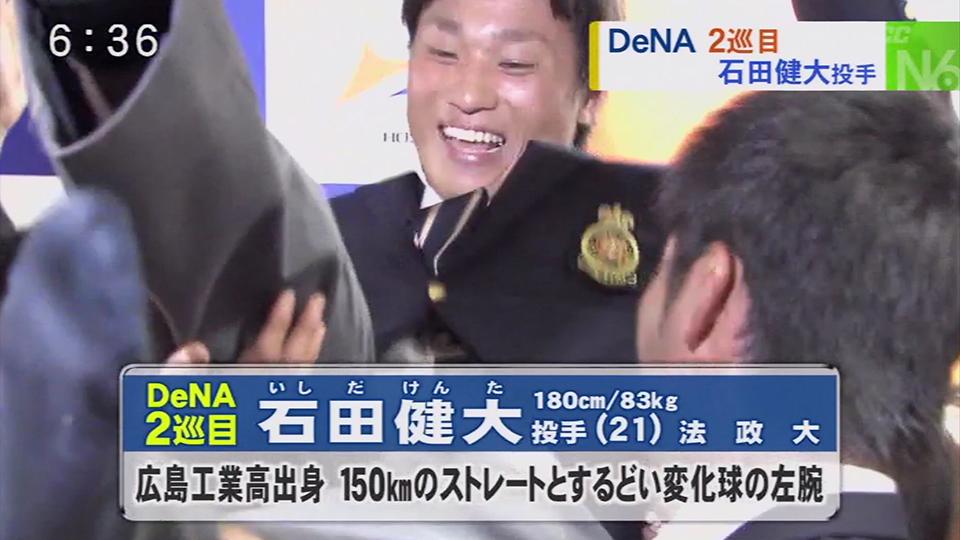 石田健大(ドラフト)