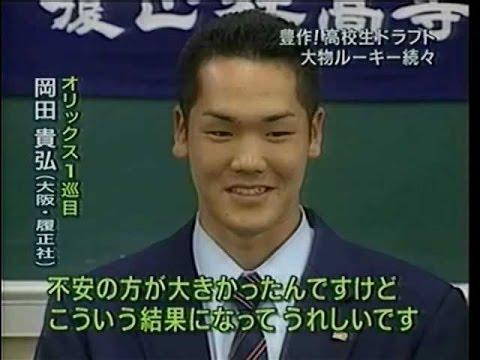 岡田 貴弘(ドラフト指名)T-岡田