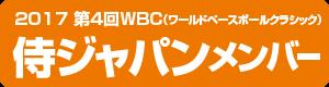 2017WBC(ワールド・ベースボール・クラシック)侍ジャパンメンバー