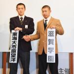 春センバツ【東海大市原望洋 VS 滋賀学園】 選抜・勝敗予想!
