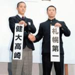 春センバツ【健大高崎 VS 札幌第一】 選抜・勝敗予想!