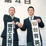 春センバツ【福井工大福井 VS 仙台育英】 選抜・勝敗予想!