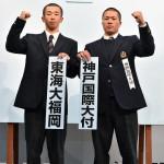 春センバツ【東海大福岡 VS 神戸国際大付】 選抜・勝敗予想!