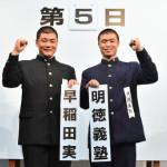 春センバツ【早稲田実 VS 明徳義塾】 選抜・勝敗予想!