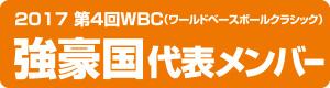 2017WBC(ワールド・ベースボール・クラシック)出場国メンバー