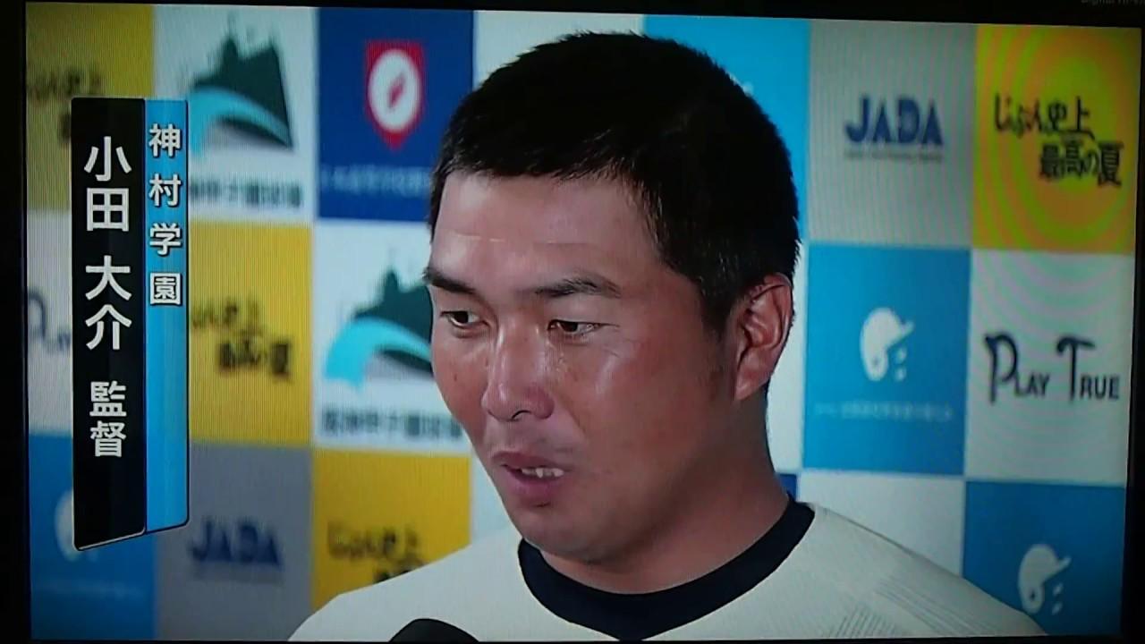 小田大介監督(神村学園)