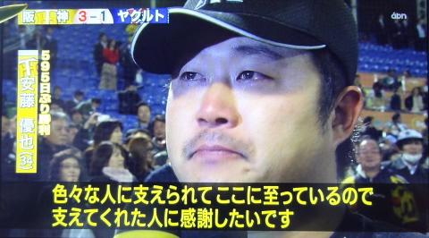 安藤優也(阪神タイガース)