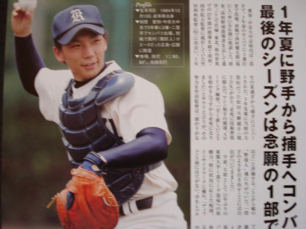 嶋基宏(国学院大学)