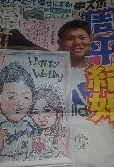 高橋周平(結婚)