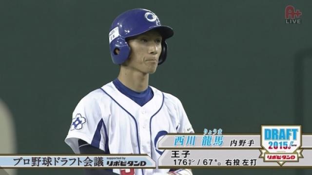 西川龍馬(王子)
