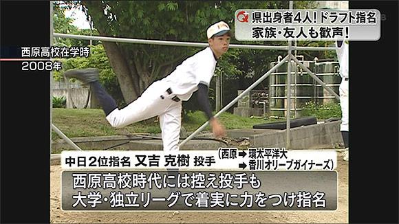 又吉克樹(沖縄県立西原高等学校)