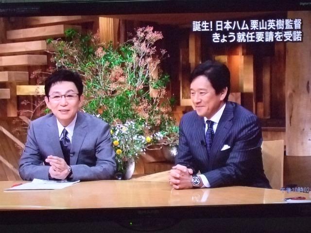 栗山英樹(ニュースステーション )