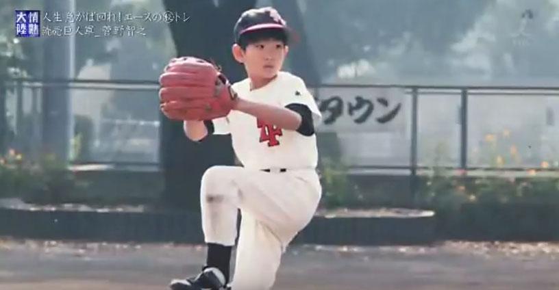 菅野智之(小学生)東林ファルコンズ