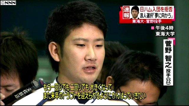 菅野智之(読売ジャイアンツ)入団拒否