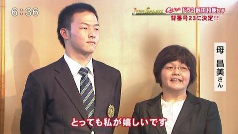 薮田和樹(広島東洋カープ)母親