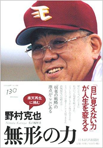無形の力 私の履歴書 /野村克也(著者)