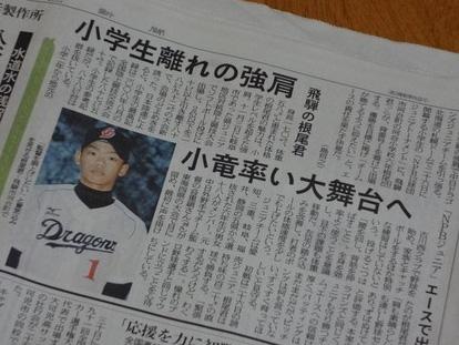 根尾昴(ねおあきら)古川西クラブ