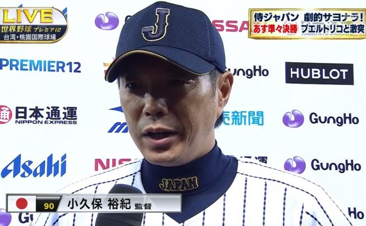 侍ジャパン・小久保監督